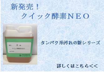 クイック酵素NEO