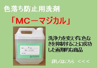 MC-マジカル
