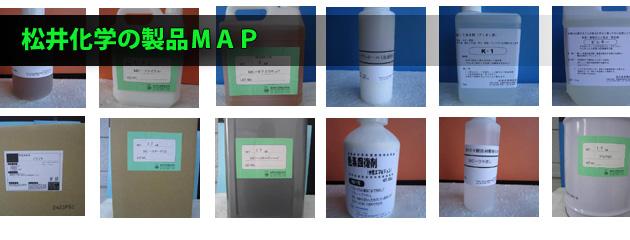 松井化学の製品マップ