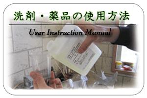 洗剤・薬品の使用方法